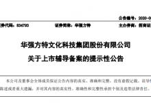 华强方特:进入上市辅导期 第三次冲击IPO