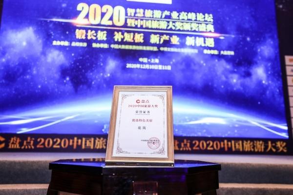 """花筑:斩获""""2020中国旅游大奖 · 优选特色美宿"""""""