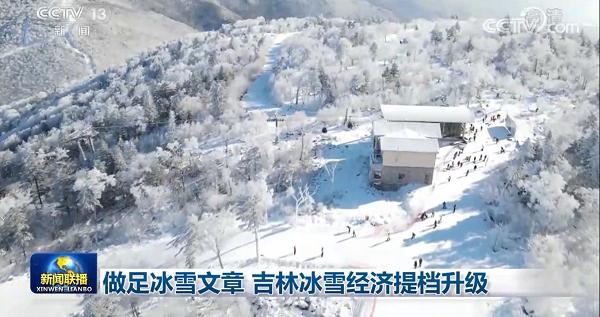 冰雪产业提质升级 《新闻联播》点赞吉林冰雪季