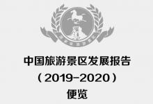數據:《中國旅游景區發展報告(2019-2020)》