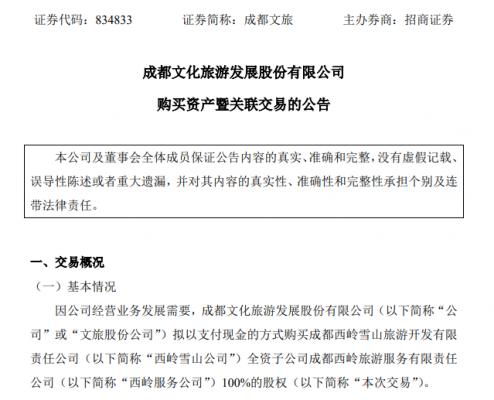 成都文旅:擬收購成都西嶺服務公司100%股權