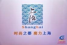 """十五届""""老凤祥杯""""上海旅游商品设计大赛圆满落幕"""