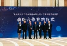 两江假日:与万豪集团签署战略合作备忘录