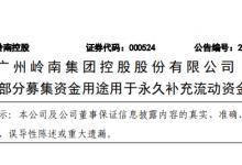 岭南控股:变更6.44亿元募资用途 补充流动资金