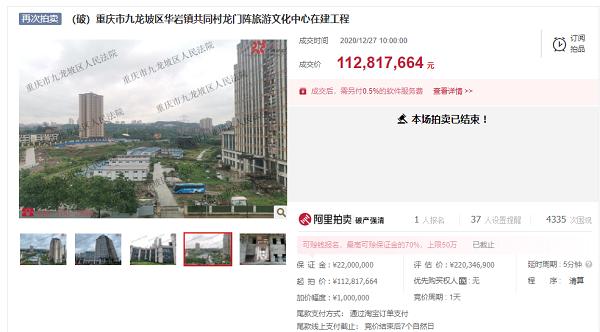 重庆龙门阵景区项目:第四次拍卖1.13亿元终成交