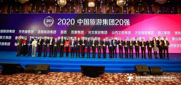 2020中国旅游集团20强名单正式公布