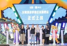 长隆旅游美团会员旗舰店上线:新会员享三重好礼