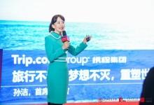 携程集团CEO孙洁:在线新经济带来新机遇