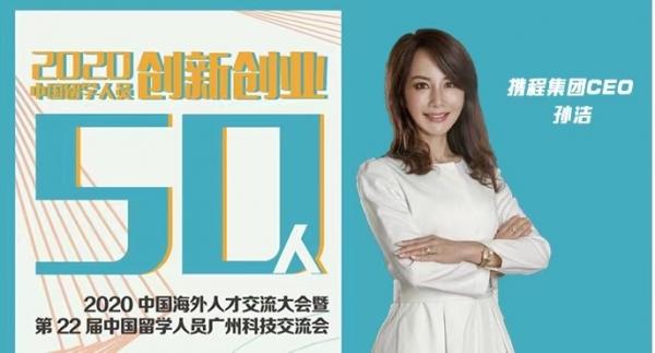 """携程孙洁:入选""""2020中国留学人员创新创业50人"""""""