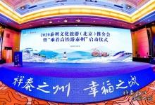 2020泰州文化旅游推介会在北京圆满举办