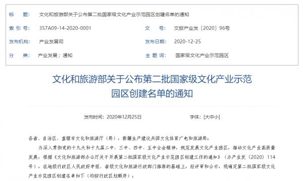 文旅部:公布第二批国家级文化产业示范园区创建名单