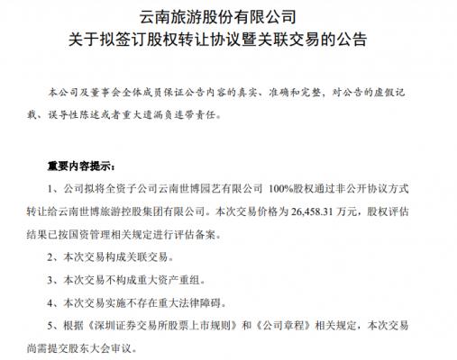 云南旅游:2.65亿转让世博园艺全部股权