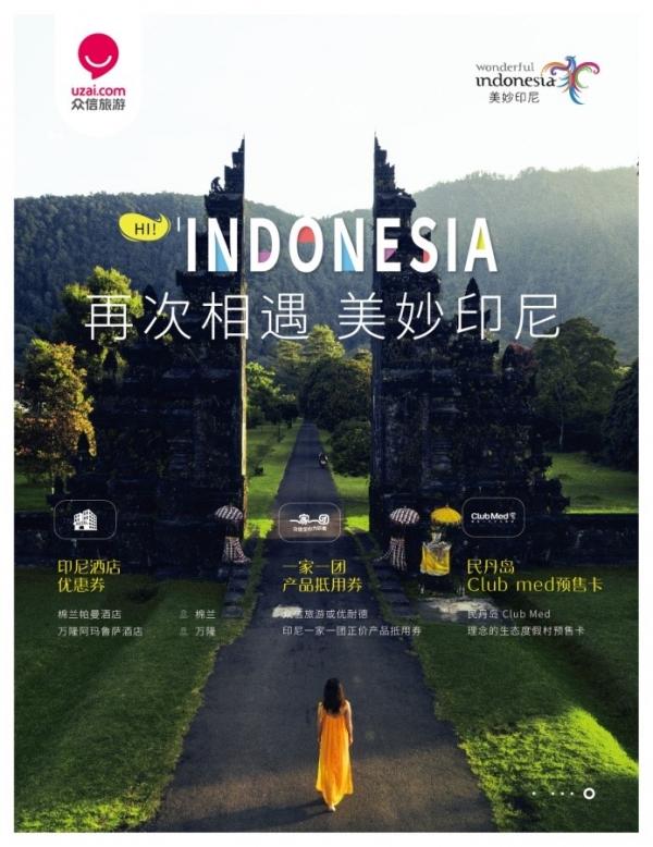 """众信旅游:联合推出""""再次相遇 美妙印尼""""计划"""