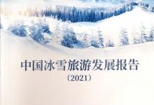 《中国冰雪旅游发展报告2021》在京发布