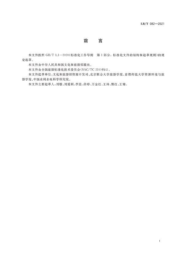 W020210127614322374044_页面_2