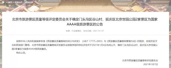 北京:確定2家景區為國家AAAA級旅游景區