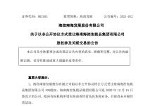 海南发展:拟受让海南海控免税品集团45%股权