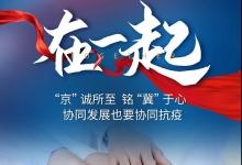 """""""在一起""""——河北文旅抗疫系列主題海報"""