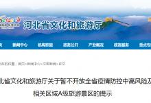 河北文旅厅:暂不开放中高风险及相关区域A级景区