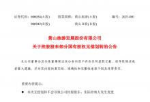 黄山旅游:黄山市国资委拟无偿划转部分股权