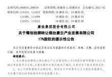 华侨城:拟转子公司17%股权 涉烟台康佳文旅小镇