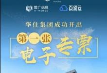 华住:行业首张电子专票,加速酒店数字化