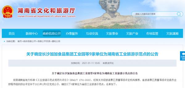 湖南:确定9家单位为省级工业旅游示范点