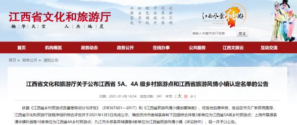 jiangxi210112a