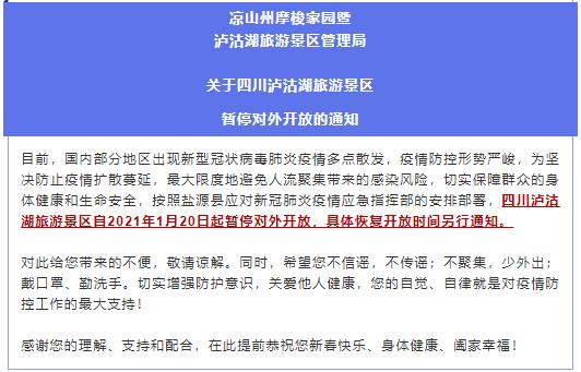 四川泸沽湖:自2021年1月20日起暂停对外开放