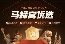"""马蜂窝:安心游、旅游直播等守护游客""""快乐年"""""""