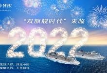 MSC地中海:华彩号将于2022年进驻中国母港