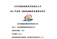 北京首旅:拟发行7亿元超短期融资券 利率待定