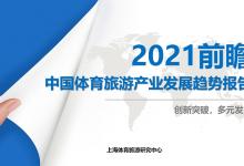 2021年中国体育旅游产业的发展趋势(附报告全文)