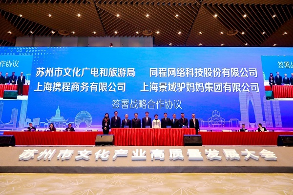 """同程:签订""""1+5+1""""战略计划 促苏州文旅产业升级"""