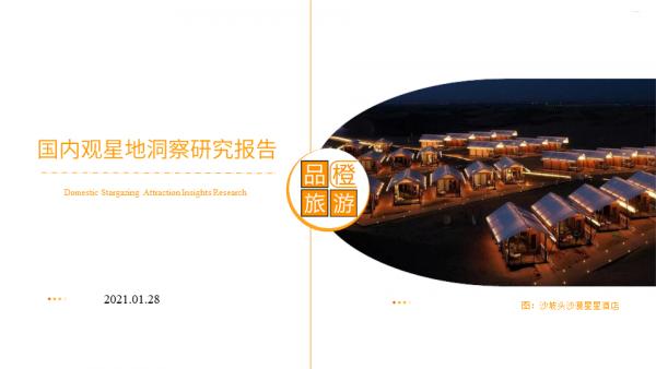 xingkong210129a