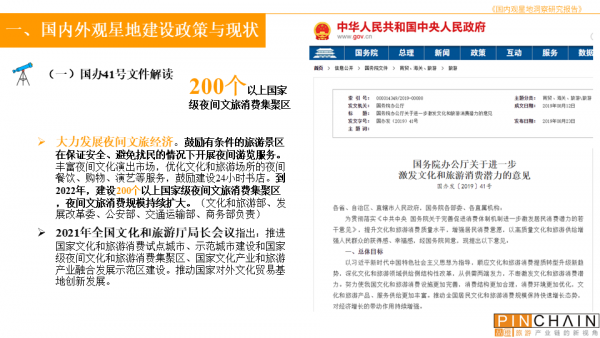 xingkong210129b