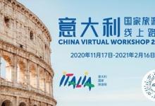 意大利国家旅游局:2020中国线上路演圆满收官