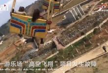 湖南邵阳:游乐场飞椅坠落 事故致十余人受伤