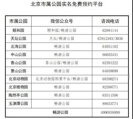 beijing210202a