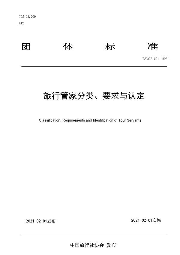 biaozhun210202a
