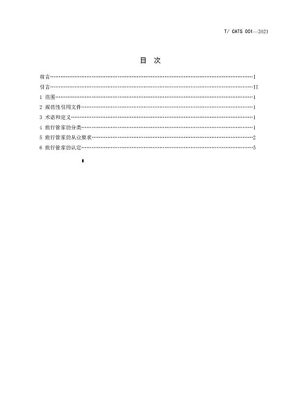 biaozhun210202b