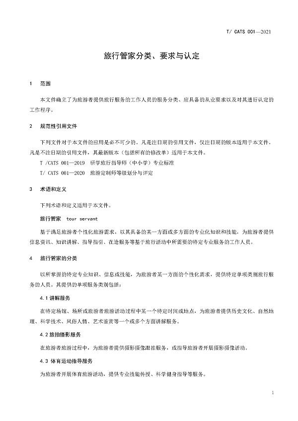 biaozhun210202e