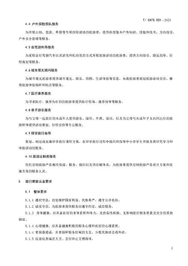 biaozhun210202f