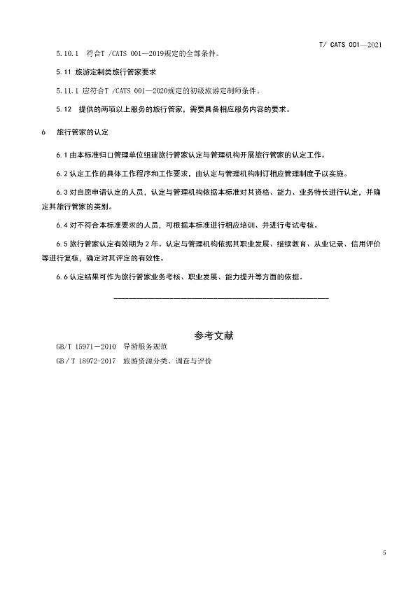 biaozhun210202i