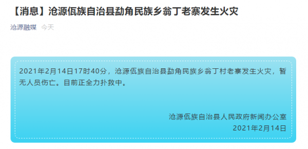 云南:沧源佤族自治县翁丁村老寨发生火灾
