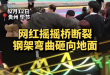贵州:一景区网红摇摇桥发生事故 现场有人受伤