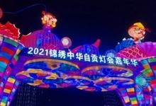 飞猪:元宵节城市周边景区预订一周增长3倍