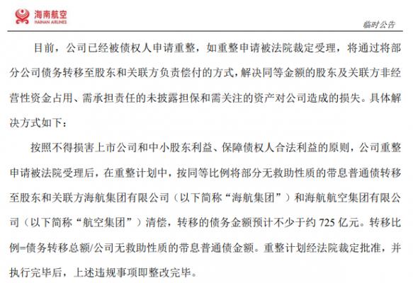 海航控股:预计重整计划中转移债务金额超725亿