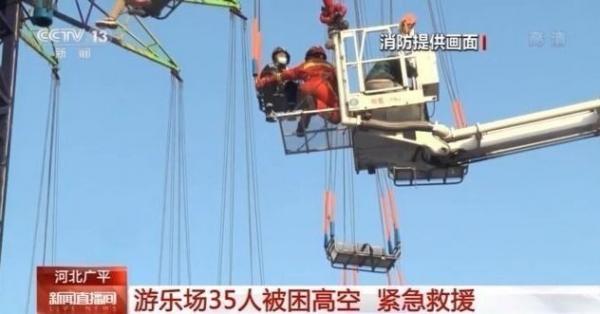 河北:一游乐场设施发生故障 35人被困高空获救