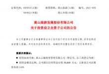 黄山旅游:拟投资5亿元设立全资子公司